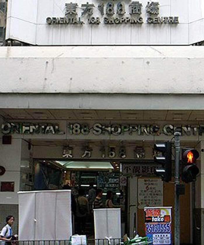 Oriental 188 Shopping Centre near Dorsett Wanchai Hong Kong